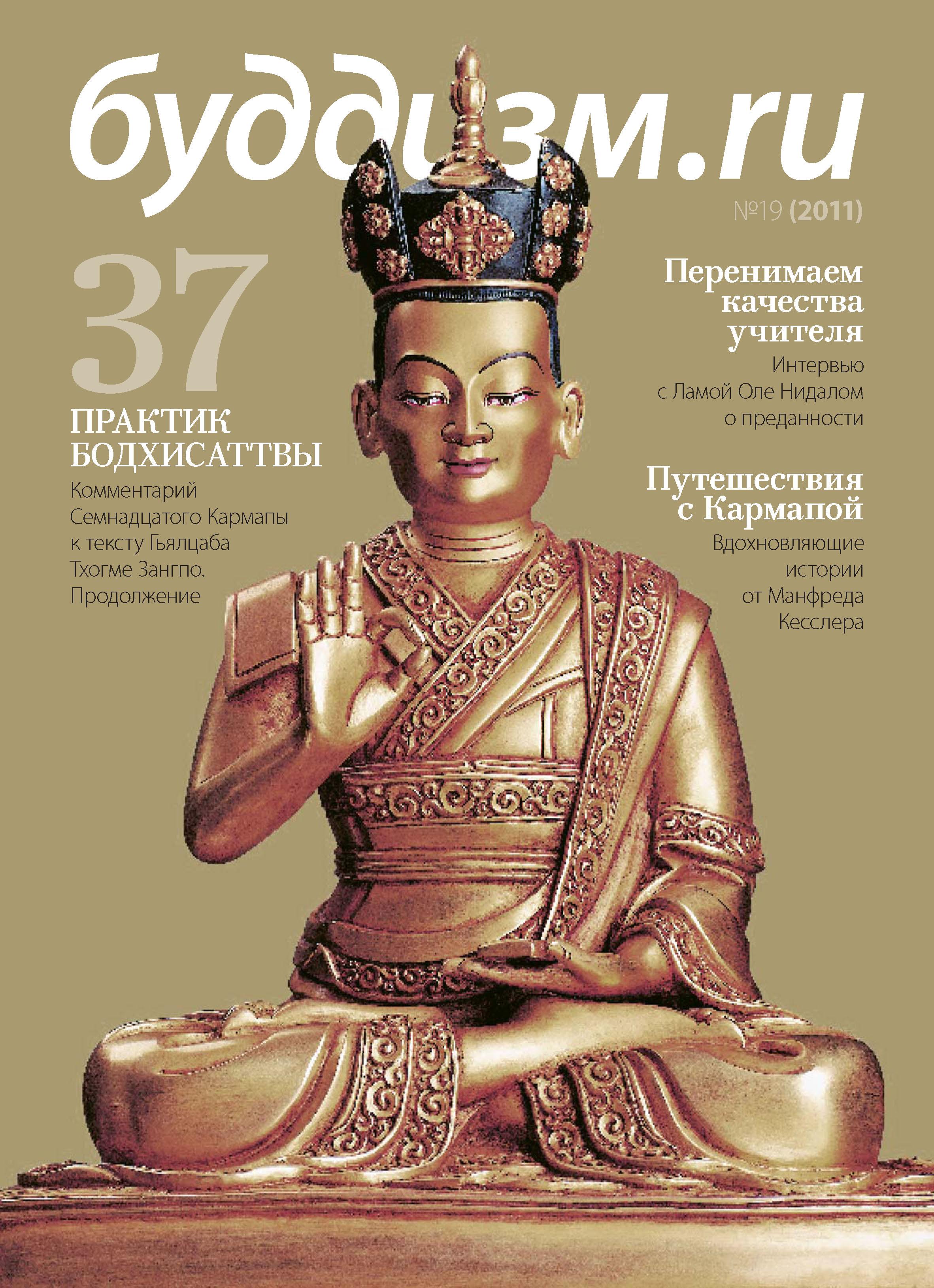 Отсутствует Буддизм.ru №19 (2011) открытие алмазного пути тибетский буддизм встречается с западом