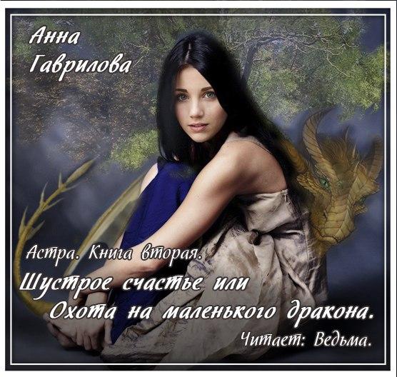 Анна Гаврилова Астра. Шустрое счастье, или Охота на маленького дракона анна гаврилова астра шустрое счастье или охота на маленького дракона