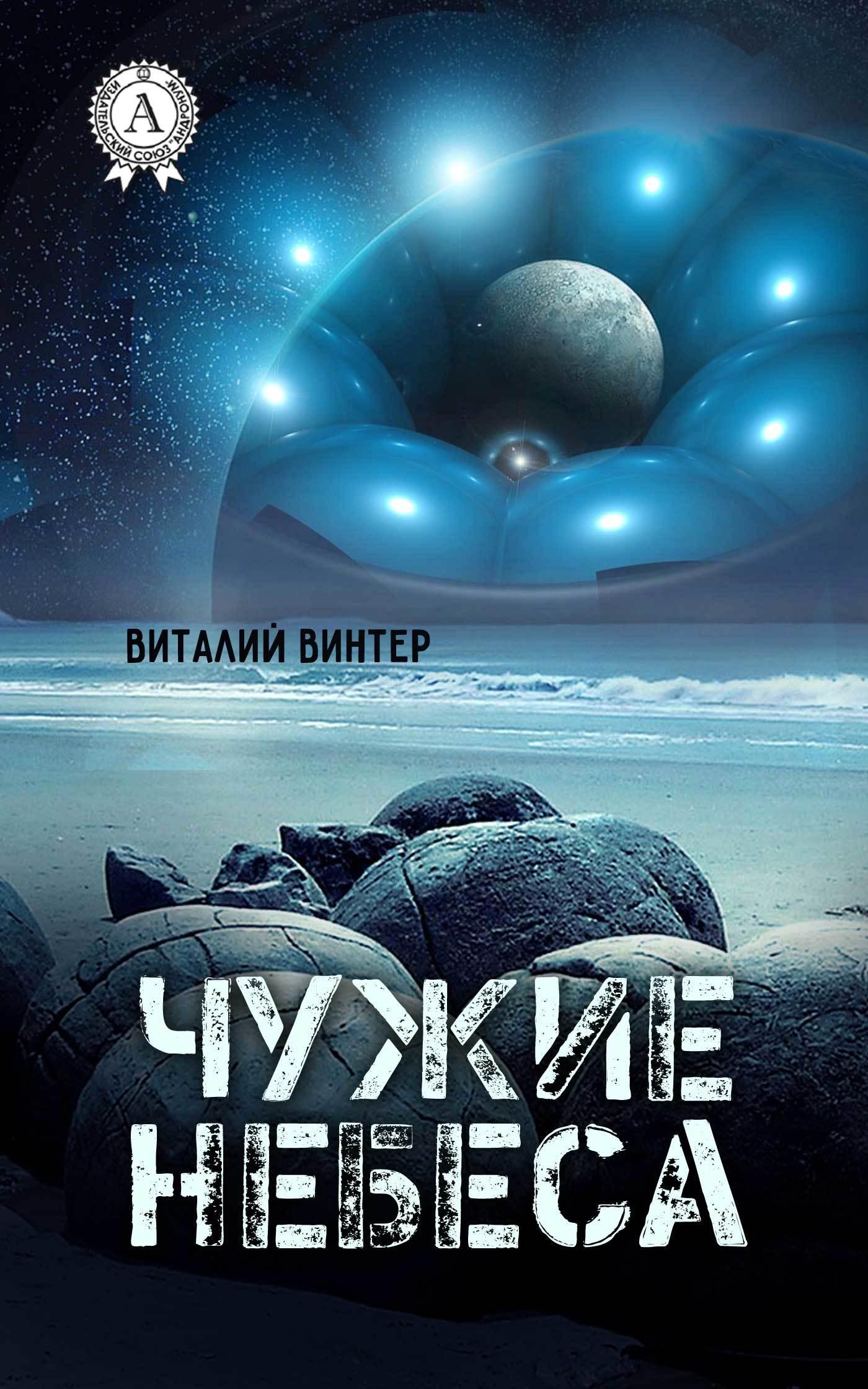 Виталий Винтер Чужие небеса последний космический шанс зачем землянам чужие миры