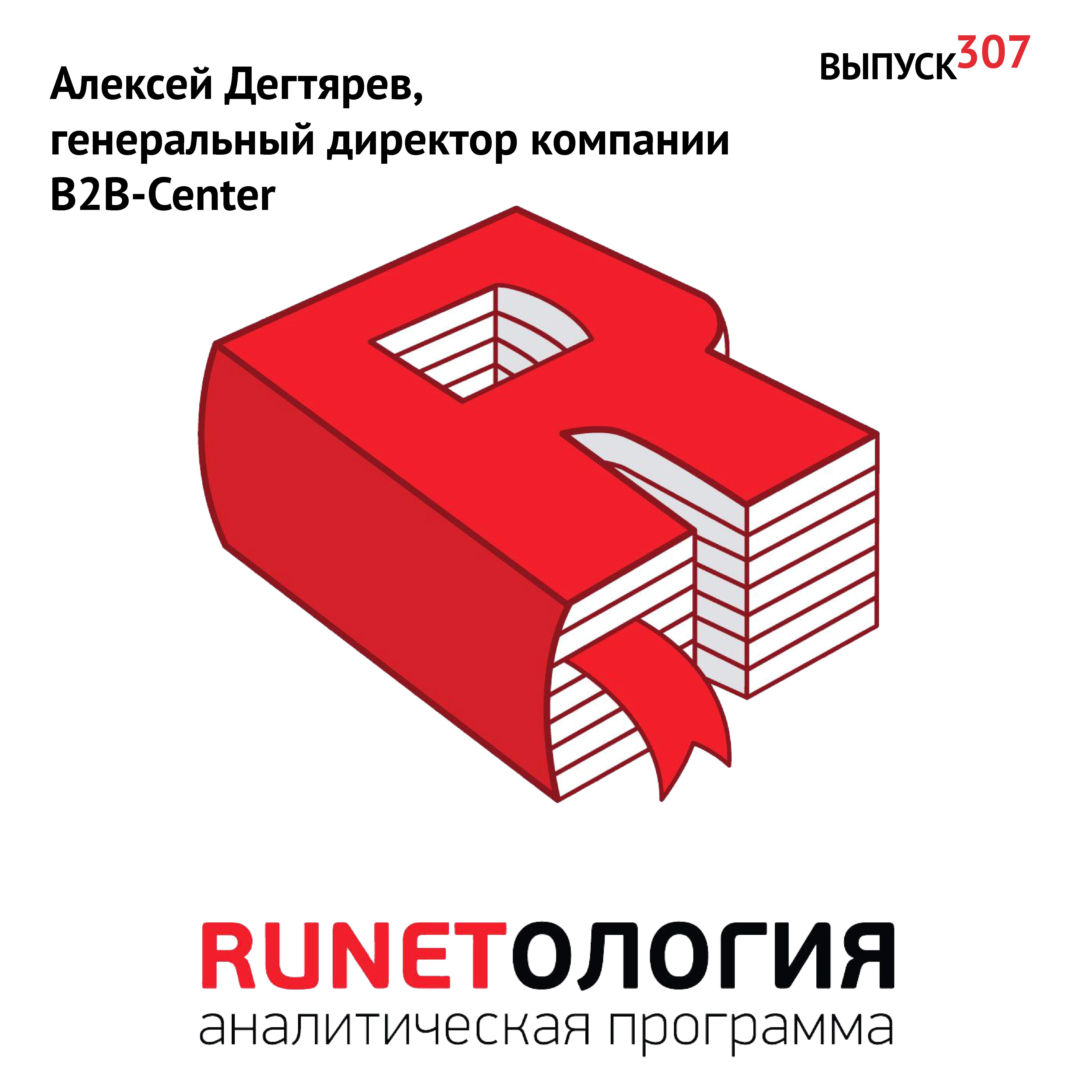 Максим Спиридонов Алексей Дегтярев, генеральный директор компании B2B-Center