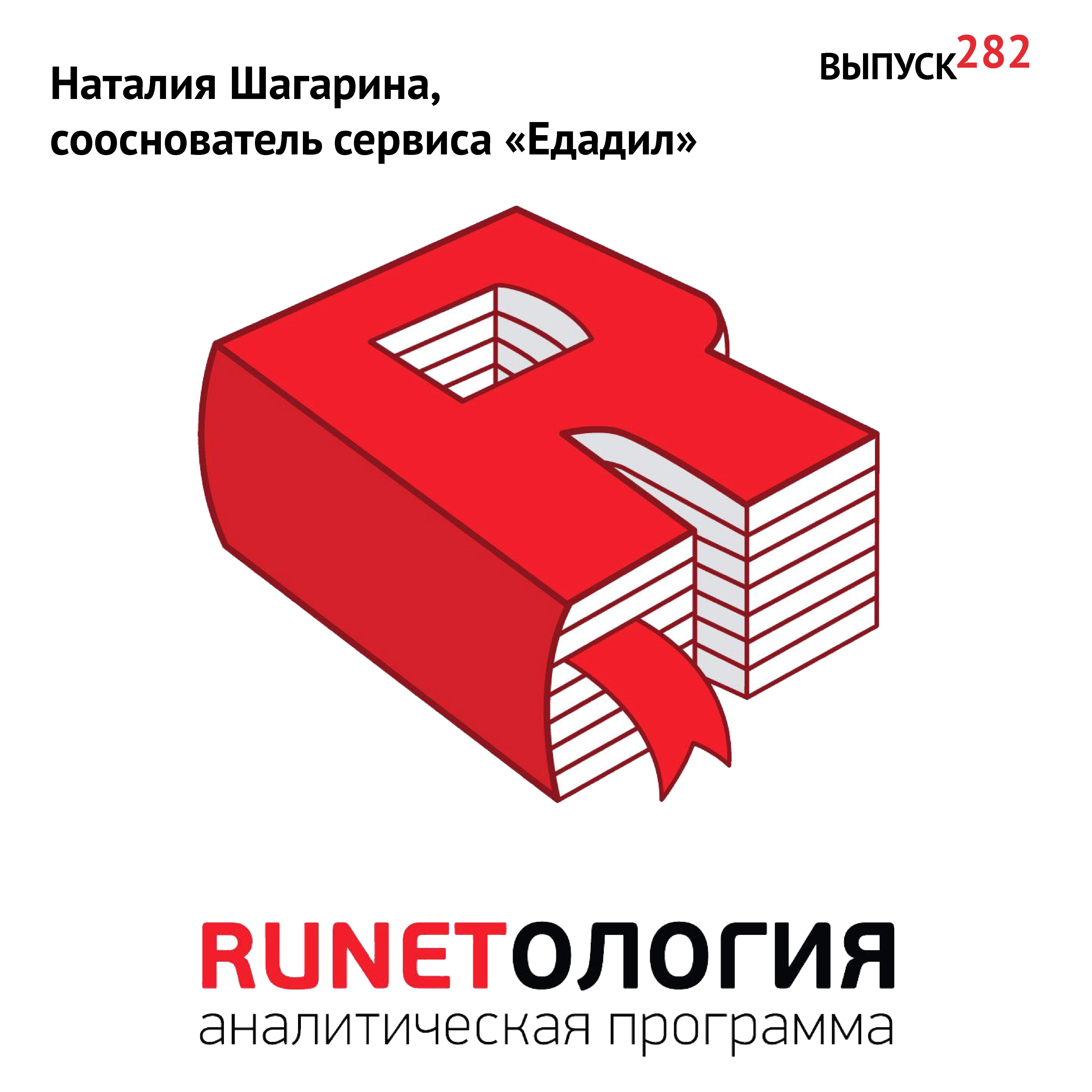 Максим Спиридонов Наталия Шагарина, сооснователь сервиса «Едадил»