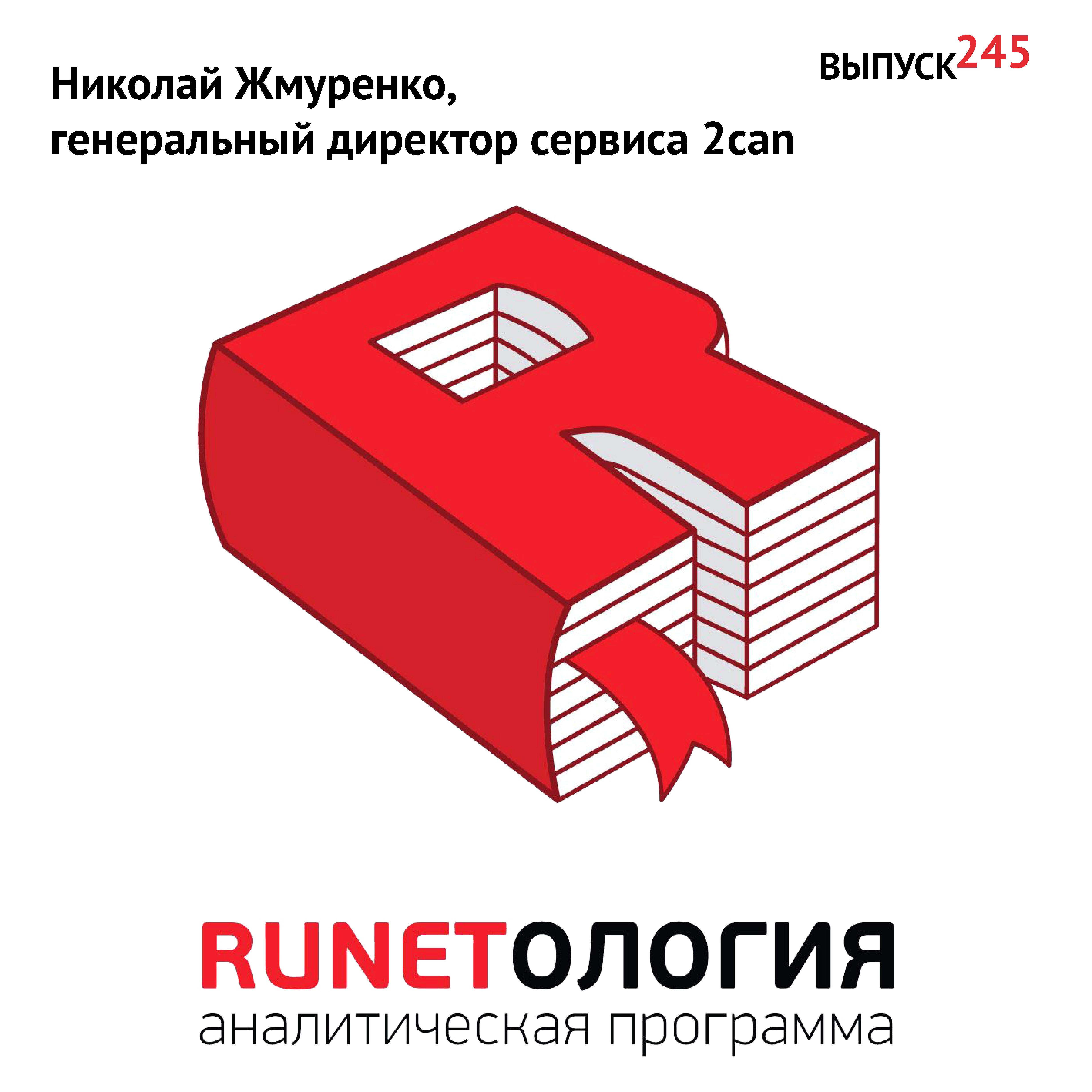 Максим Спиридонов Николай Жмуренко, генеральный директор сервиса 2can