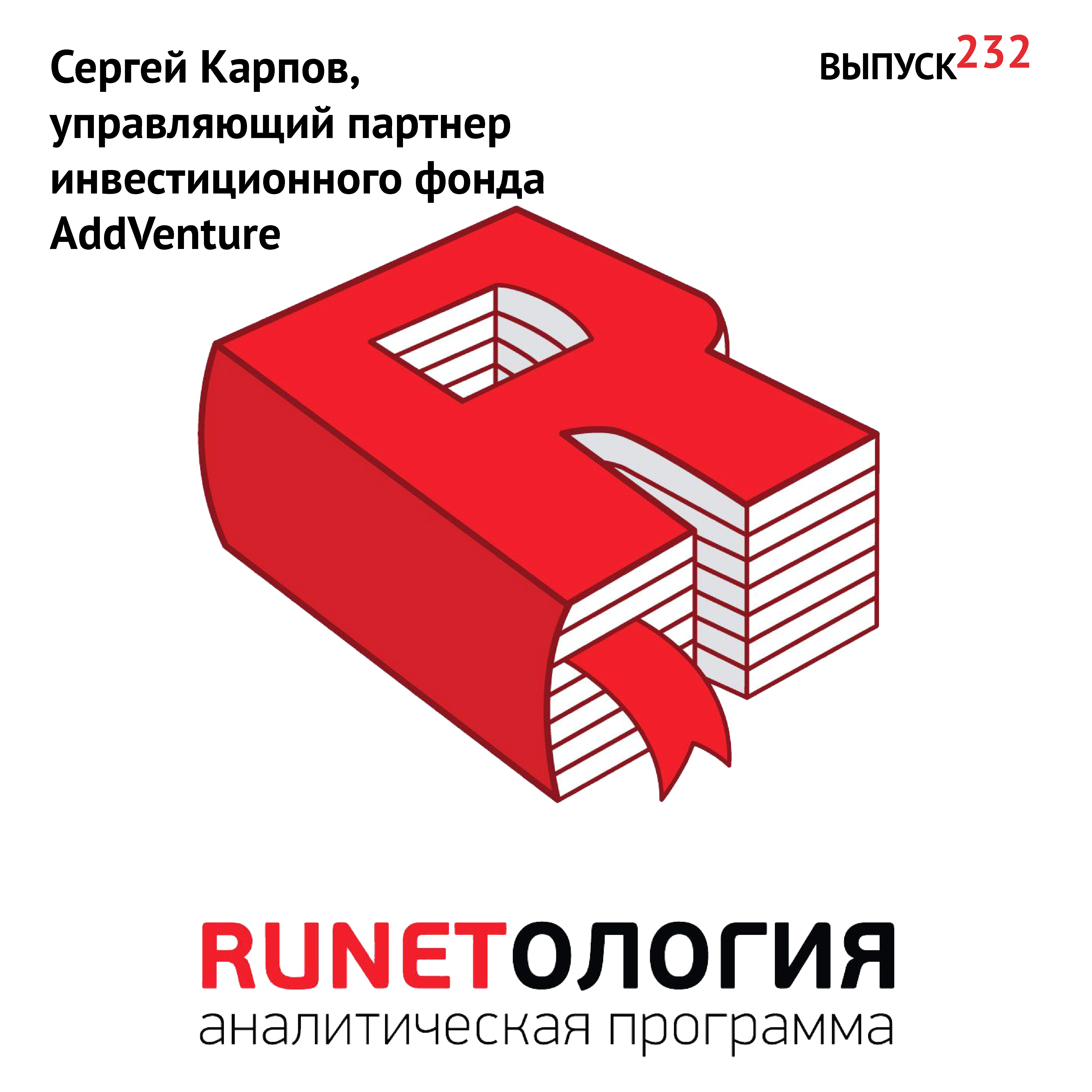 Максим Спиридонов Сергей Карпов, управляющий партнер инвестиционного фонда AddVenture