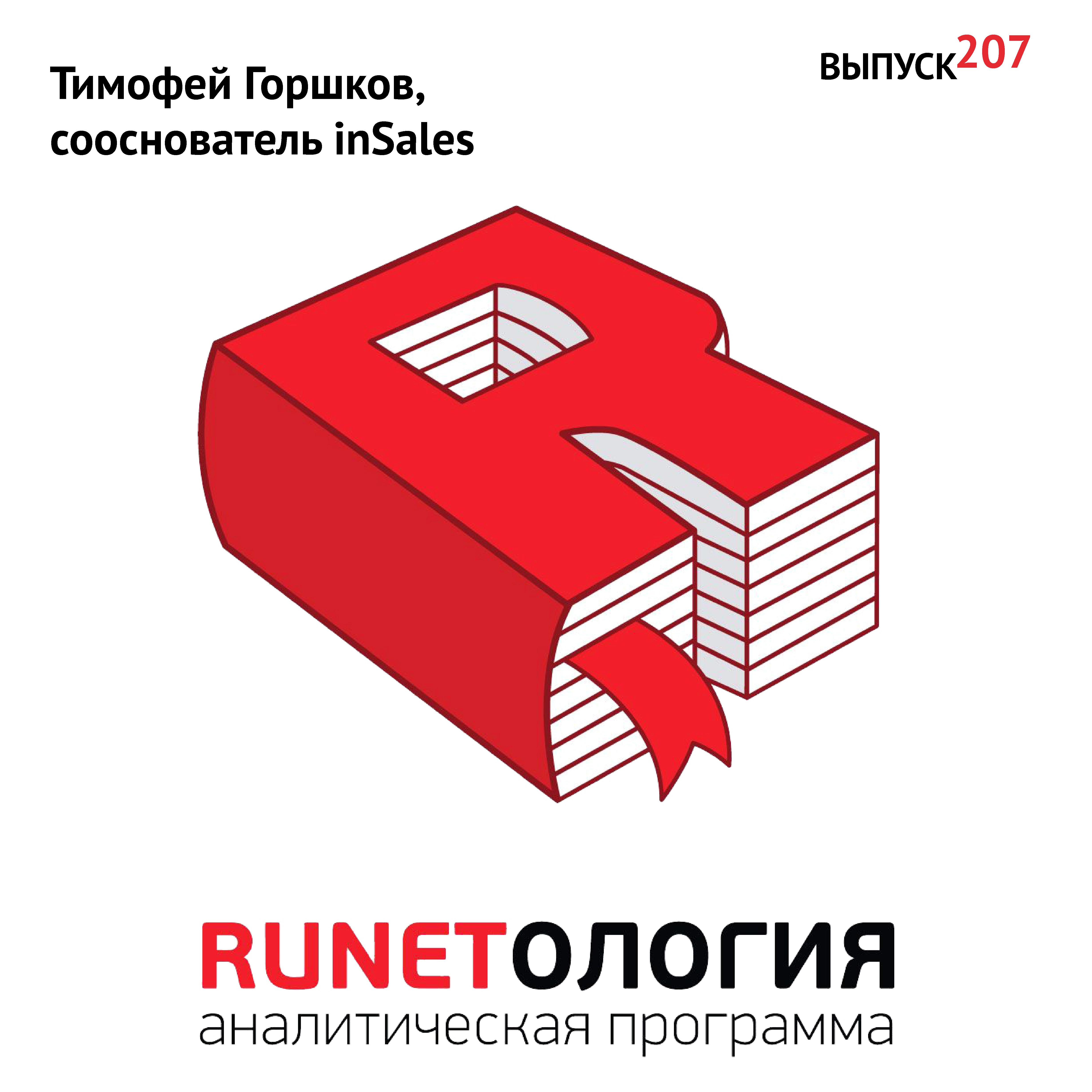 Максим Спиридонов Тимофей Горшков, сооснователь inSales