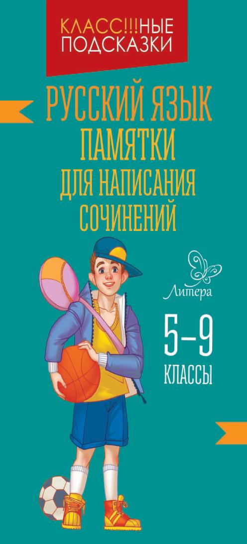 В. А. Крутецкая Памятки для написания сочинений. 5-9 классы цена 2017