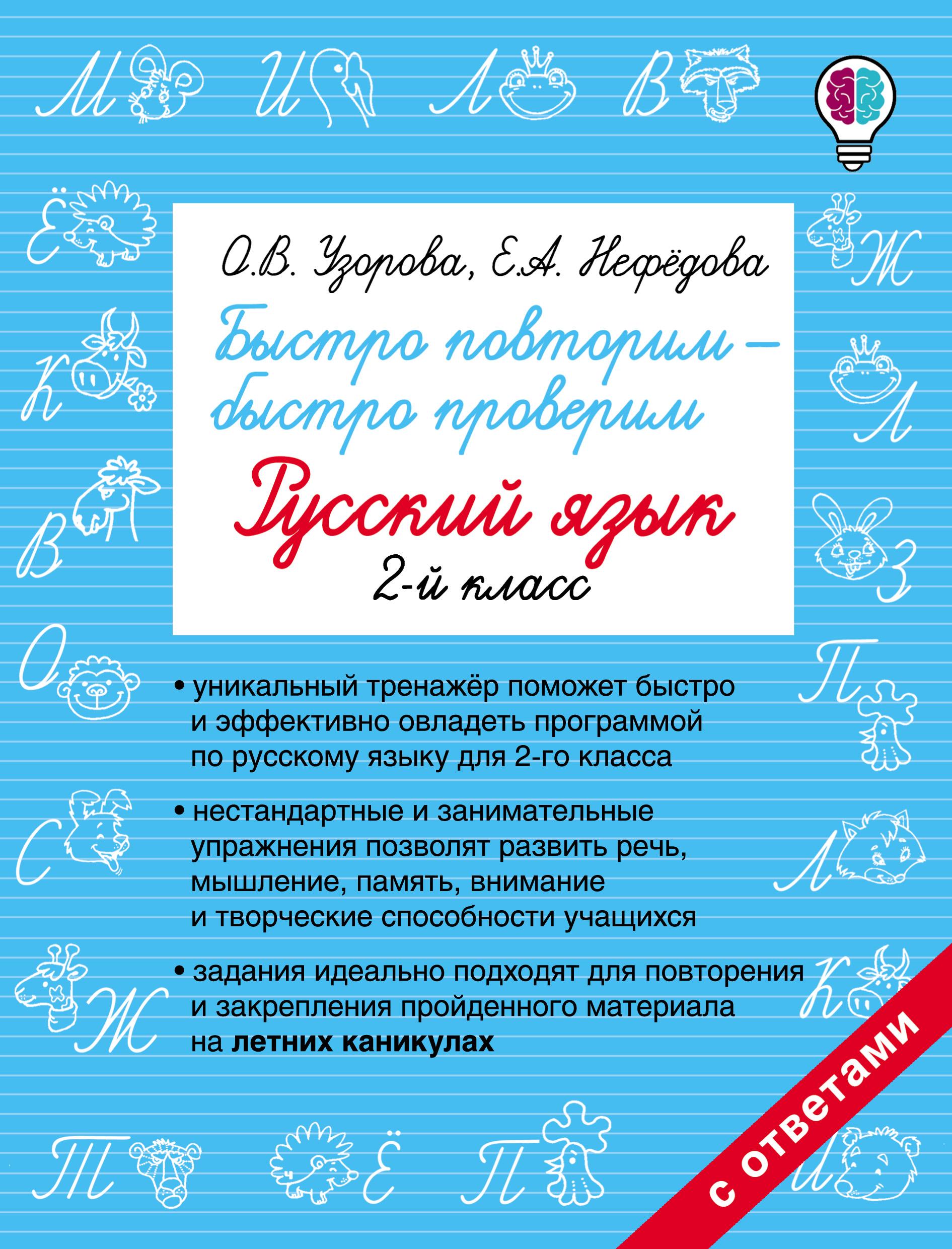 О. В. Узорова Быстро повторим – быстро проверим. Русский язык. 2 класс стоимость