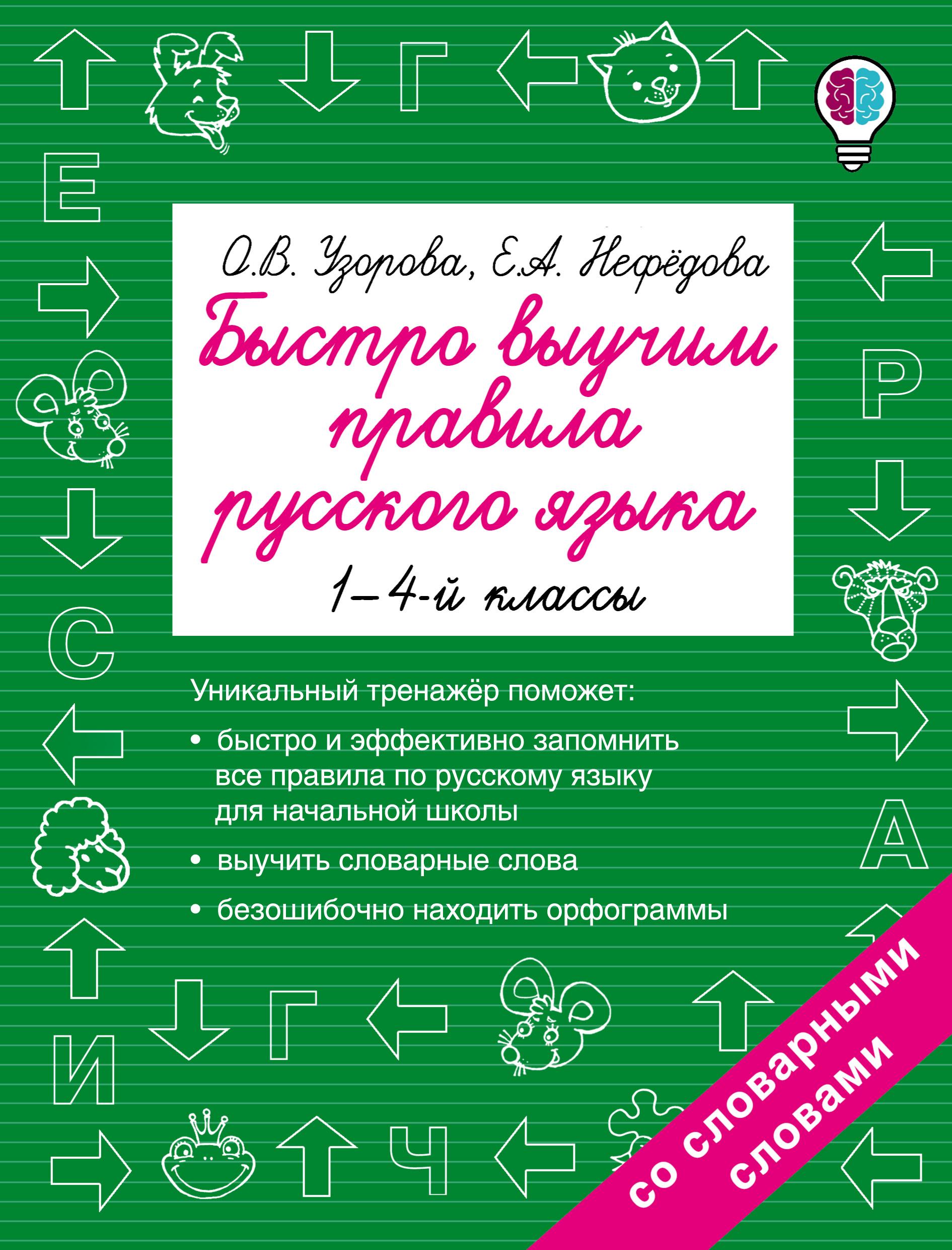 цена на О. В. Узорова Быстро выучим правила русского языка. 1-4 классы