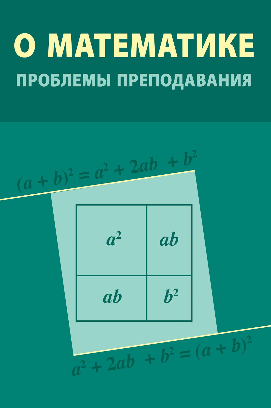 Сборник статей О математике: проблемы преподавания семенова н а внутренний свет
