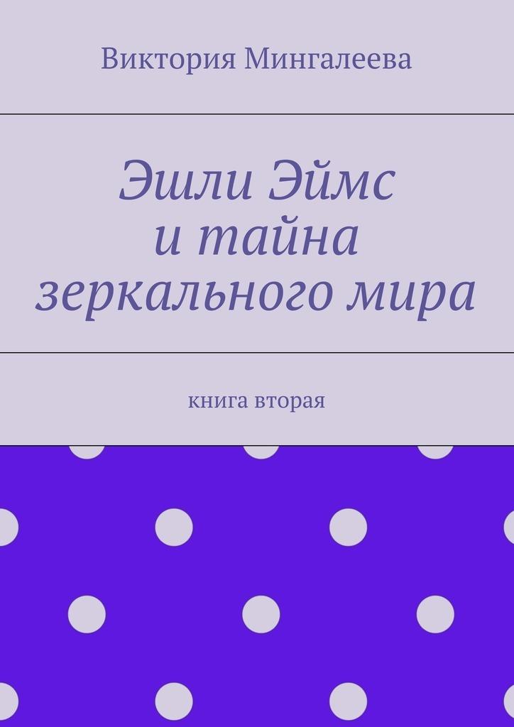 Виктория Мингалеева Эшли Эймс итайна зеркальногомира. Книга вторая