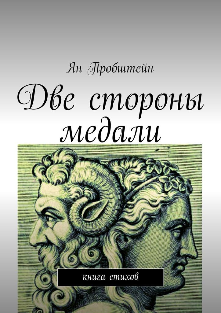 Ян Пробштейн Две стороны медали. Книга стихов цена 2017