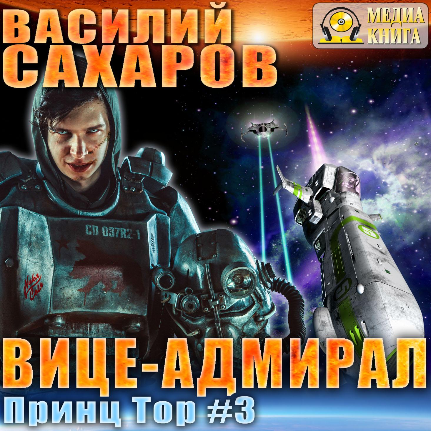 Василий Иванович Сахаров Вице-адмирал цена 2017
