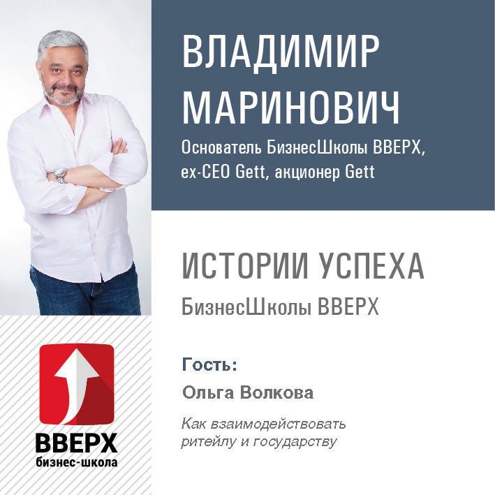 Владимир Маринович Ольга Волкова. Как взаимодействовать ритейлу и государству