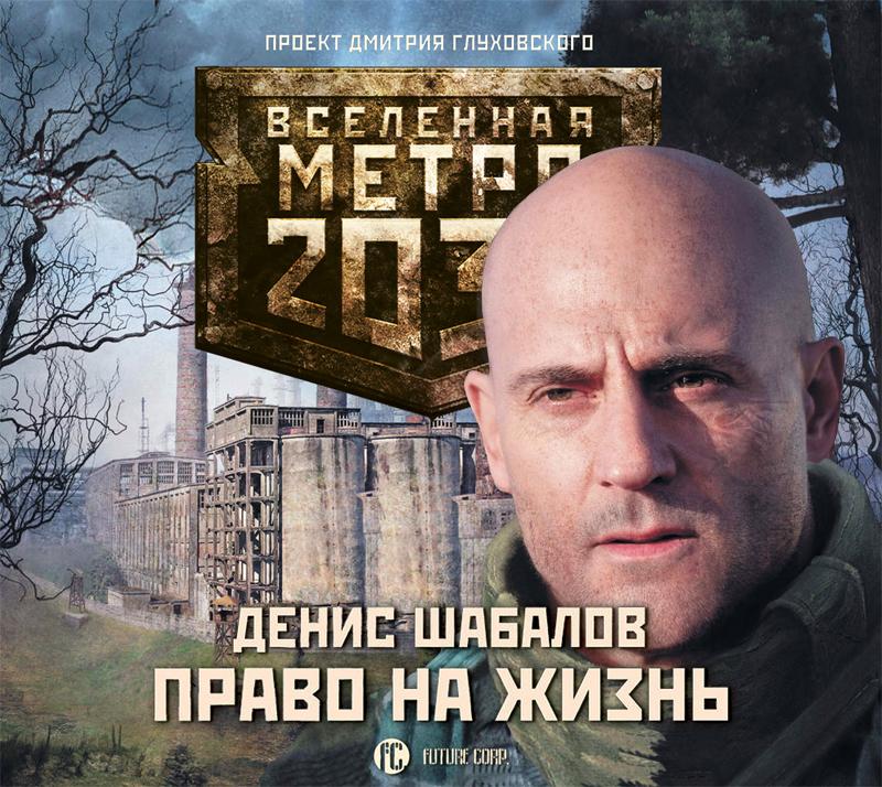 Денис Шабалов Право на жизнь рудольф фон иеринг борьба за право