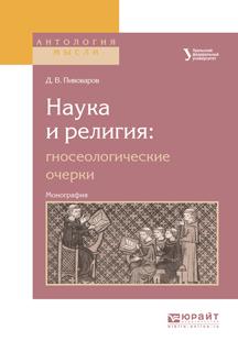 Д. В. Пивоваров Наука и религия: гносеологические очерки. Монография цена