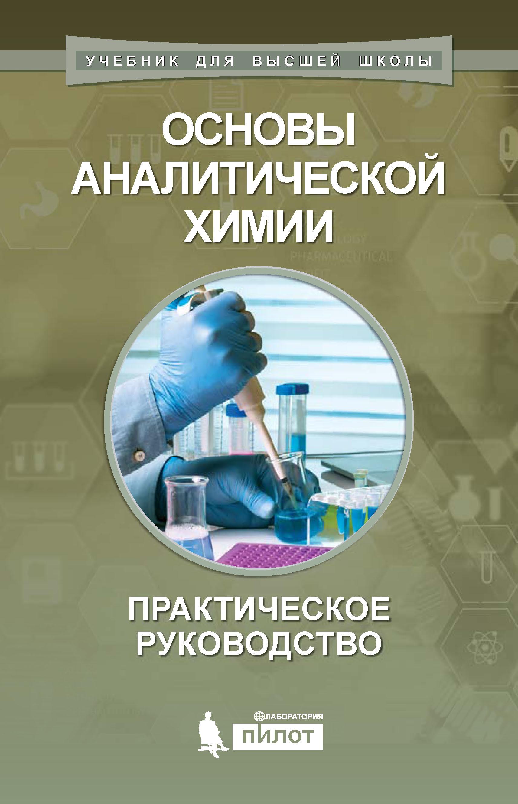 А. В. Гармаш Основы аналитической химии. Практическое руководство