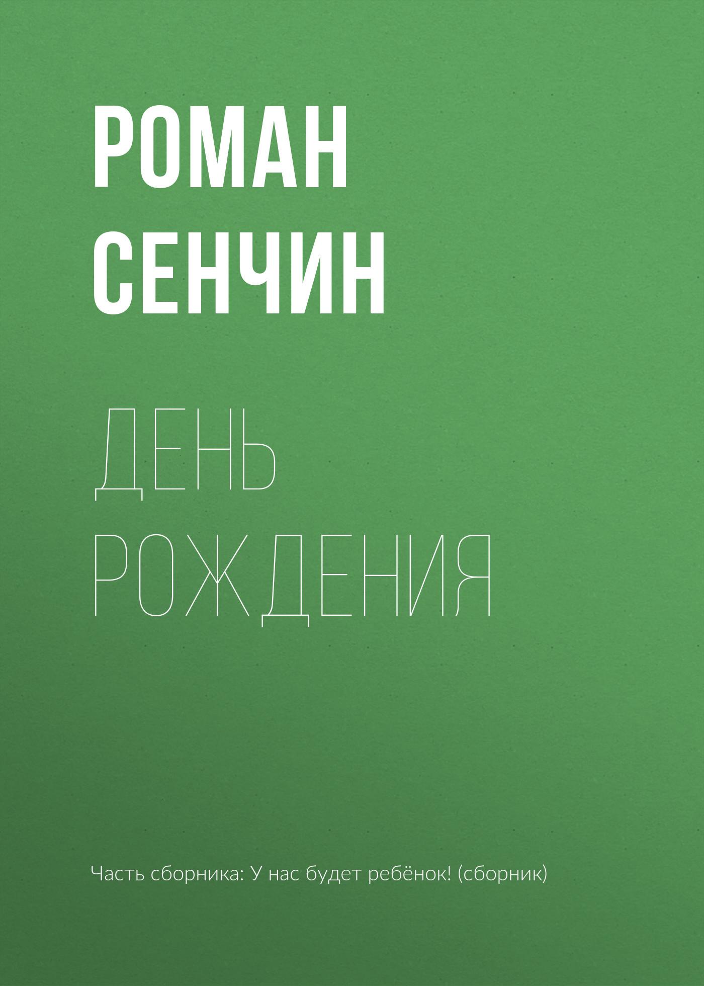Роман Сенчин День рождения стоктон а пространство рождения безопасные роды