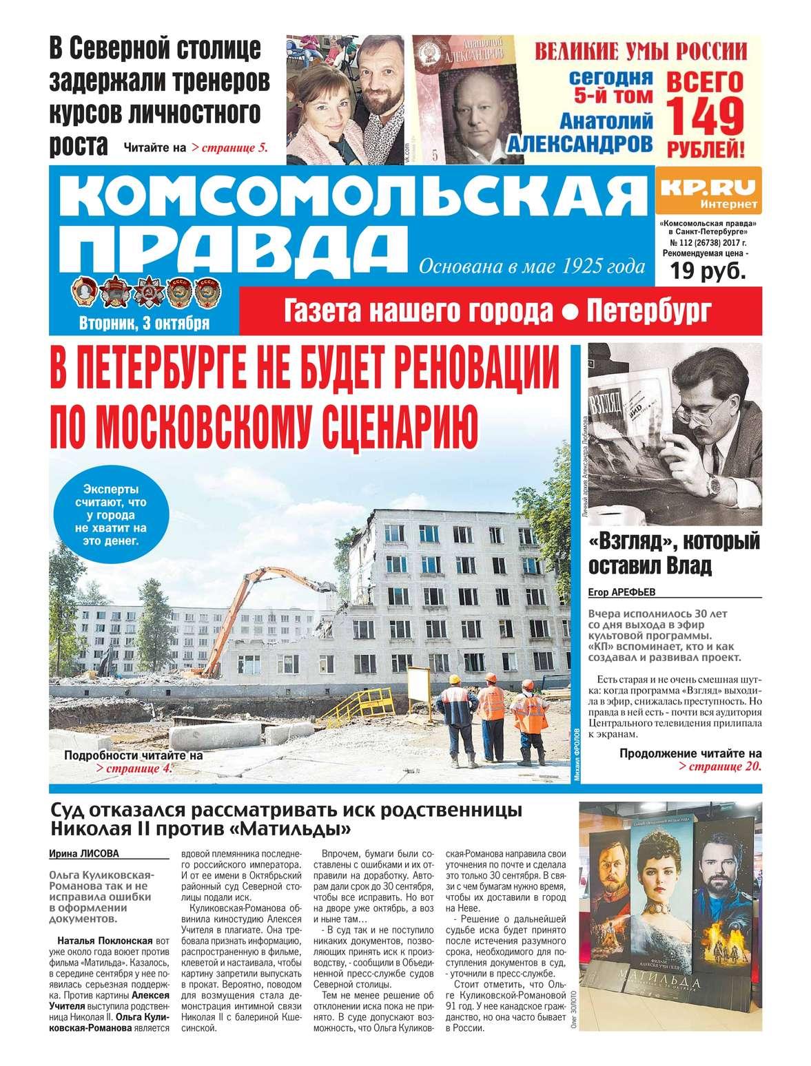 Редакция газеты Комсомольская Правда. Санкт-Петербург Комсомольская Правда. Санкт-Петербург 112-2017 цены