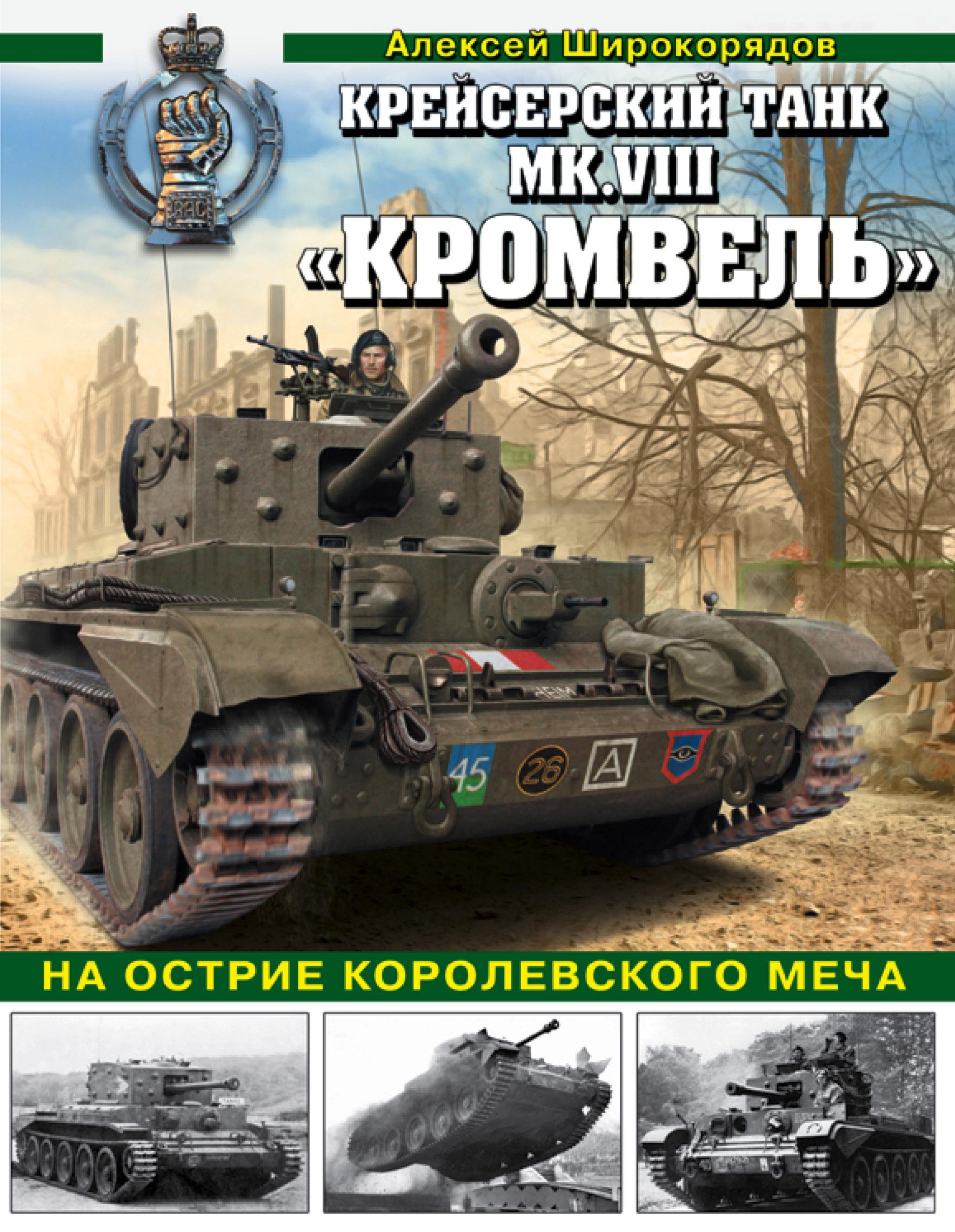 Алексей Широкорядов Крейсерский танк Mk.VIII «Кромвель». На острие королевского меча ридпат м на острие