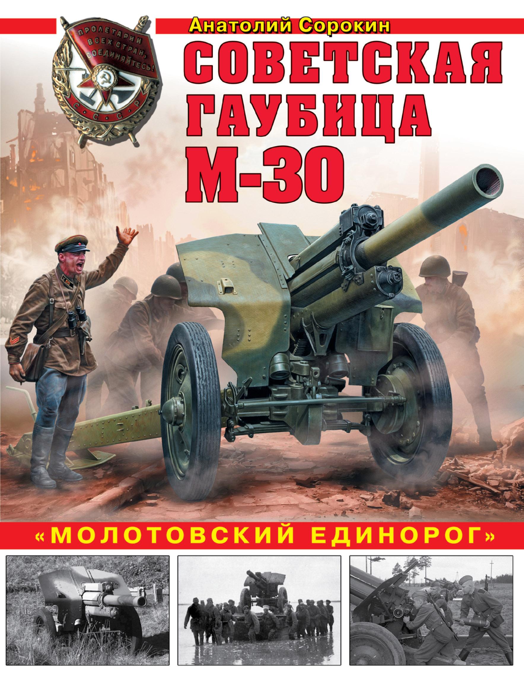 Анатолий Сорокин Советская гаубица М-30. «Молотовский единорог» цена