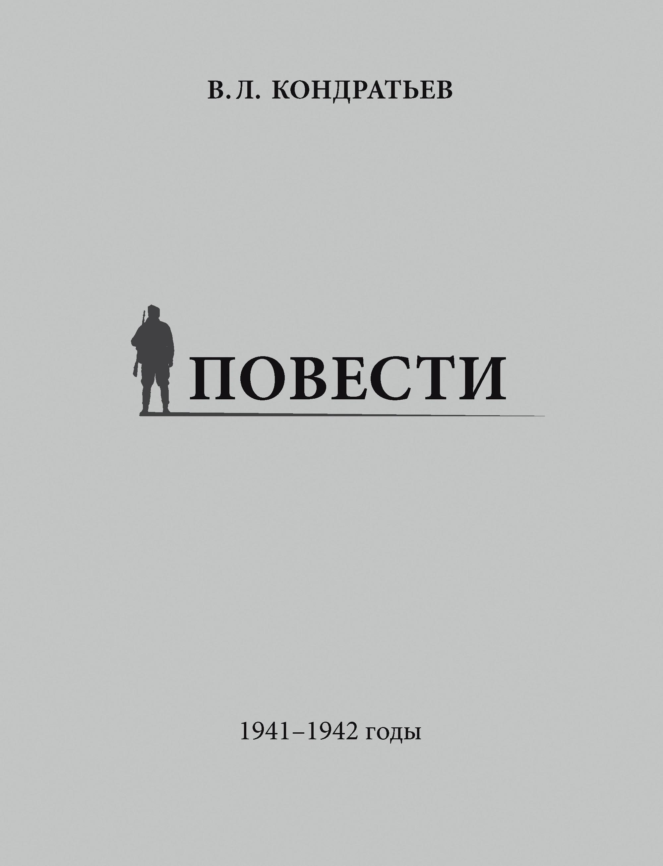Вячеслав Кондратьев Повести. 1941–1942 годы в л кондратьев повести 1941 1942 годы