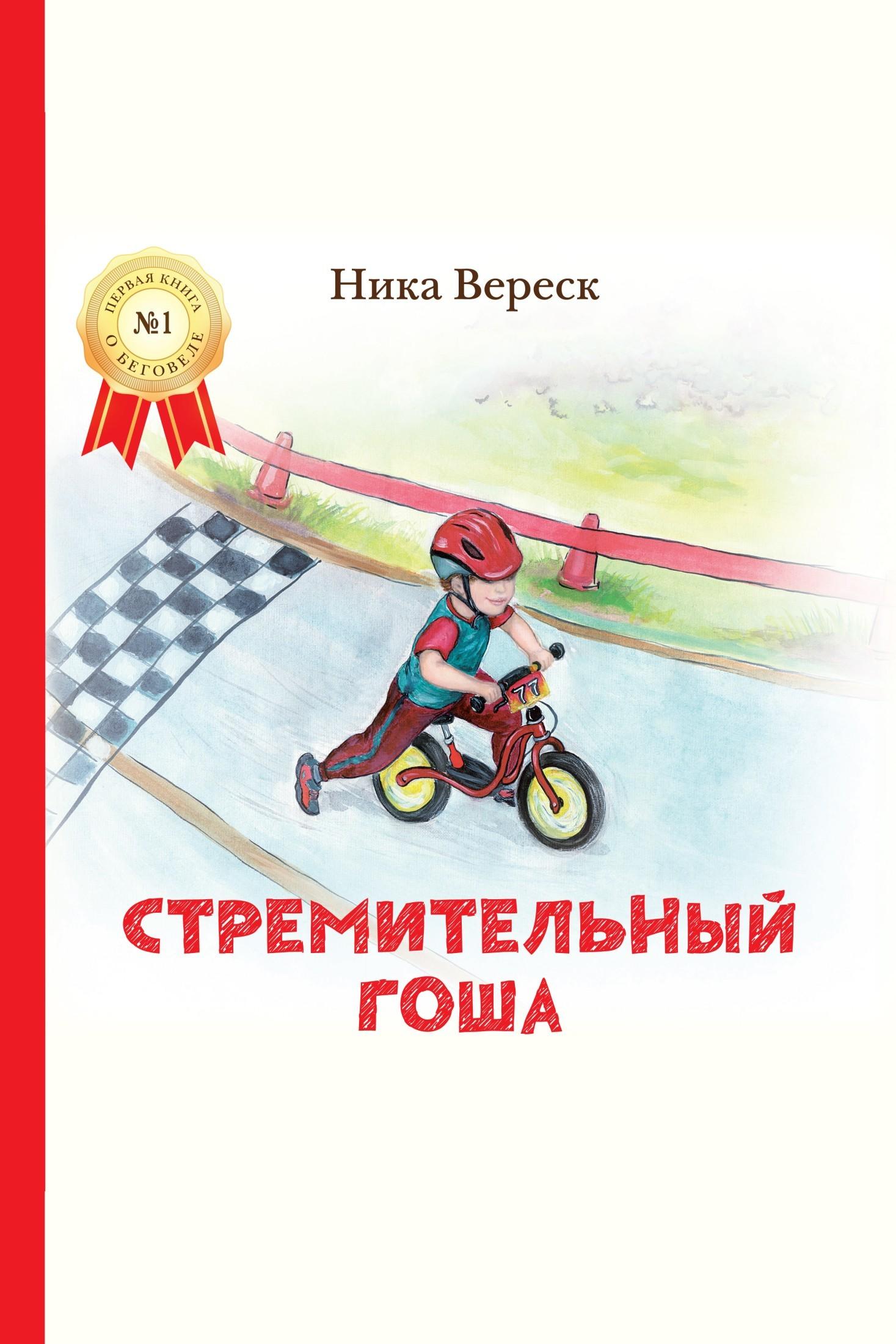 Ника Вереск Стремительный Гоша. Начало