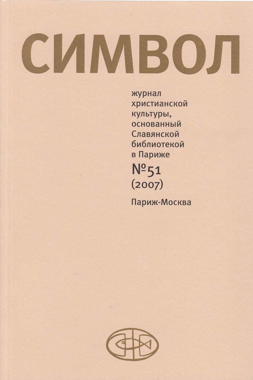 Журнал христианской культуры «Символ» №51 (2007)
