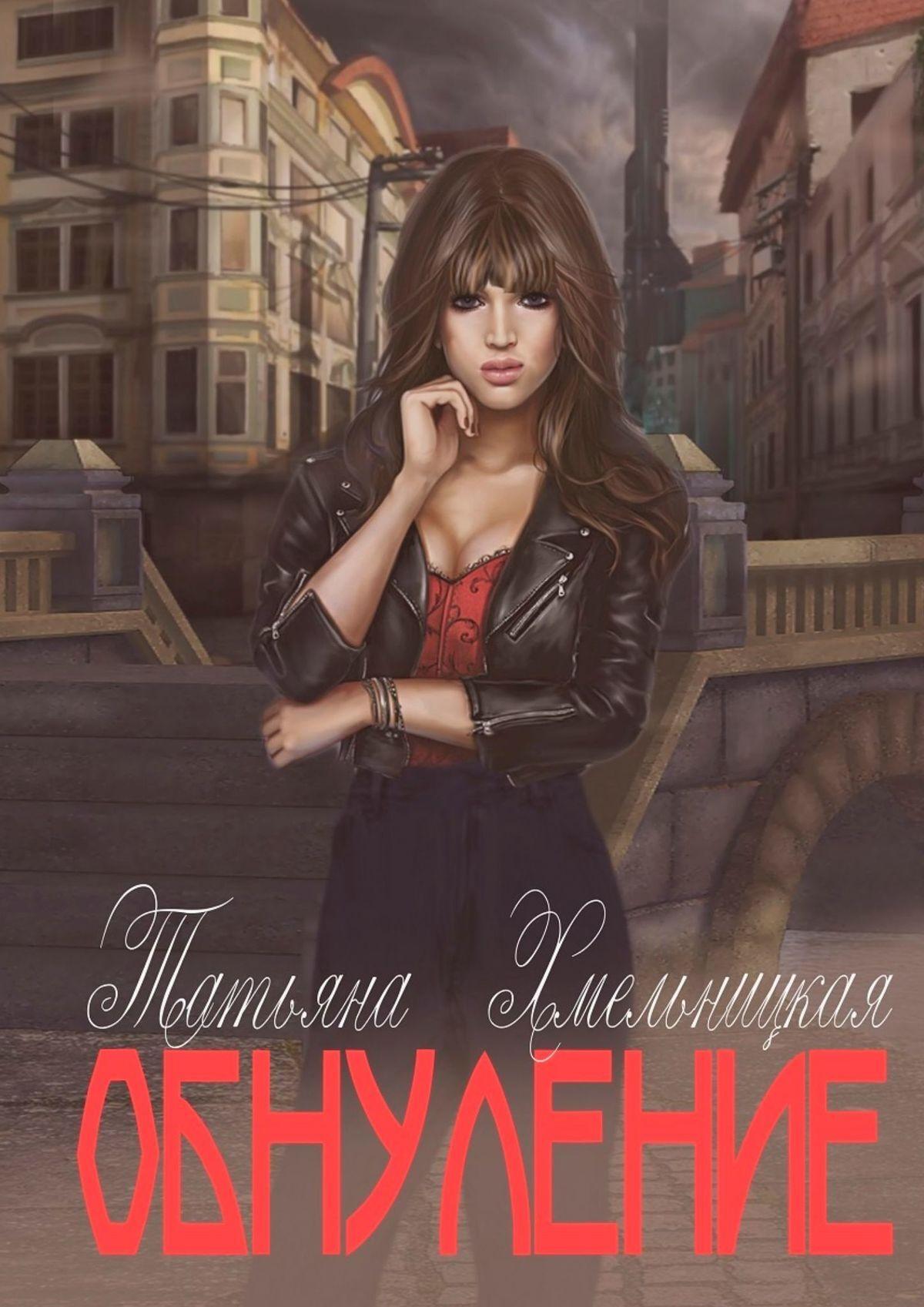 Татьяна Хмельницкая Обнуление татьяна хмельницкая агент