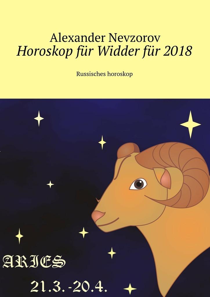 Александр Невзоров Horoskop für Widderfür 2018. Russisches horoskop martin pohl physik für alle
