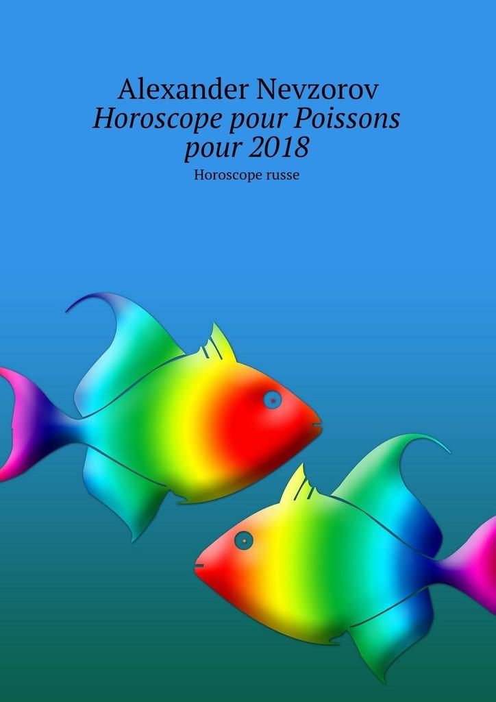 цена на Александр Невзоров Horoscope pour Poissons pour2018. Horoscope russe