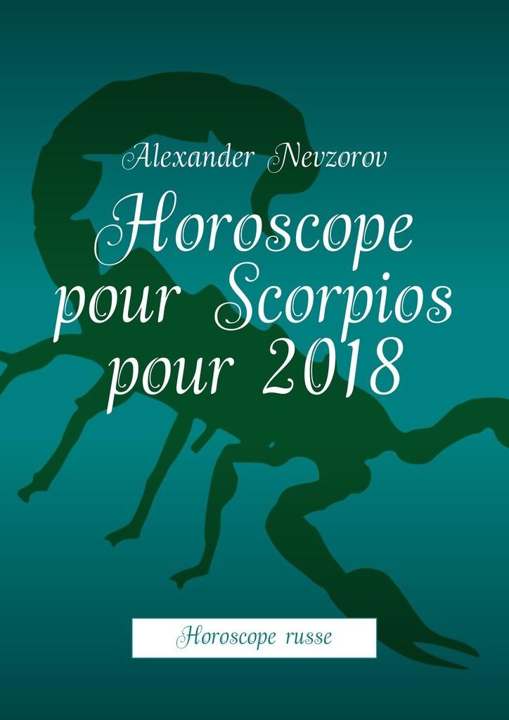 цена на Александр Невзоров Horoscope pour Scorpios pour2018. Horoscope russe
