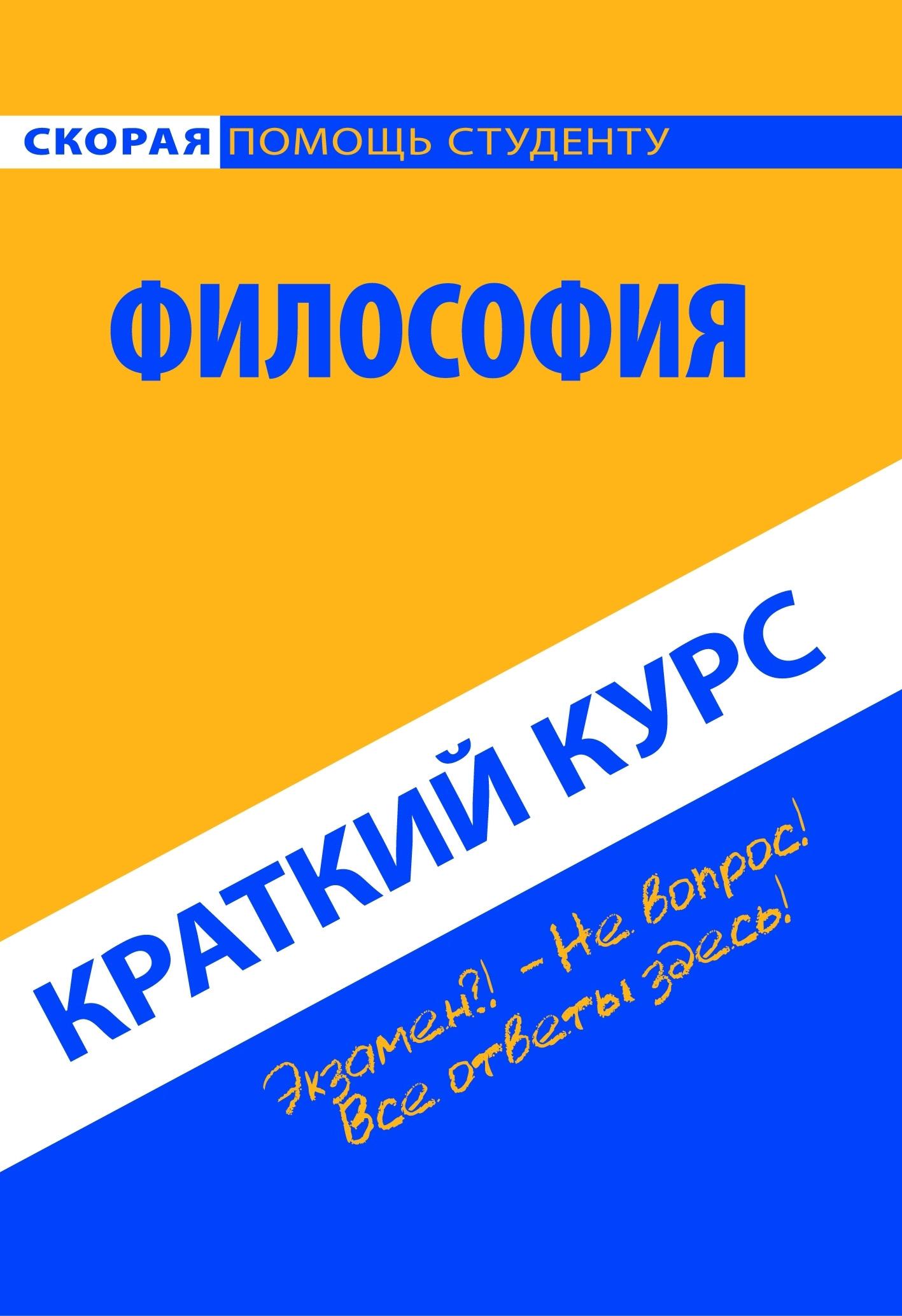Коллектив авторов Философия. Краткий курс 100