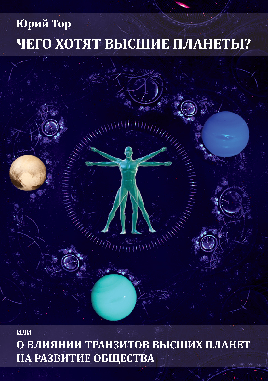 Юрий Тор Чего хотят высшие планеты? Или о влиянии транзитов высших планет на развитие общества