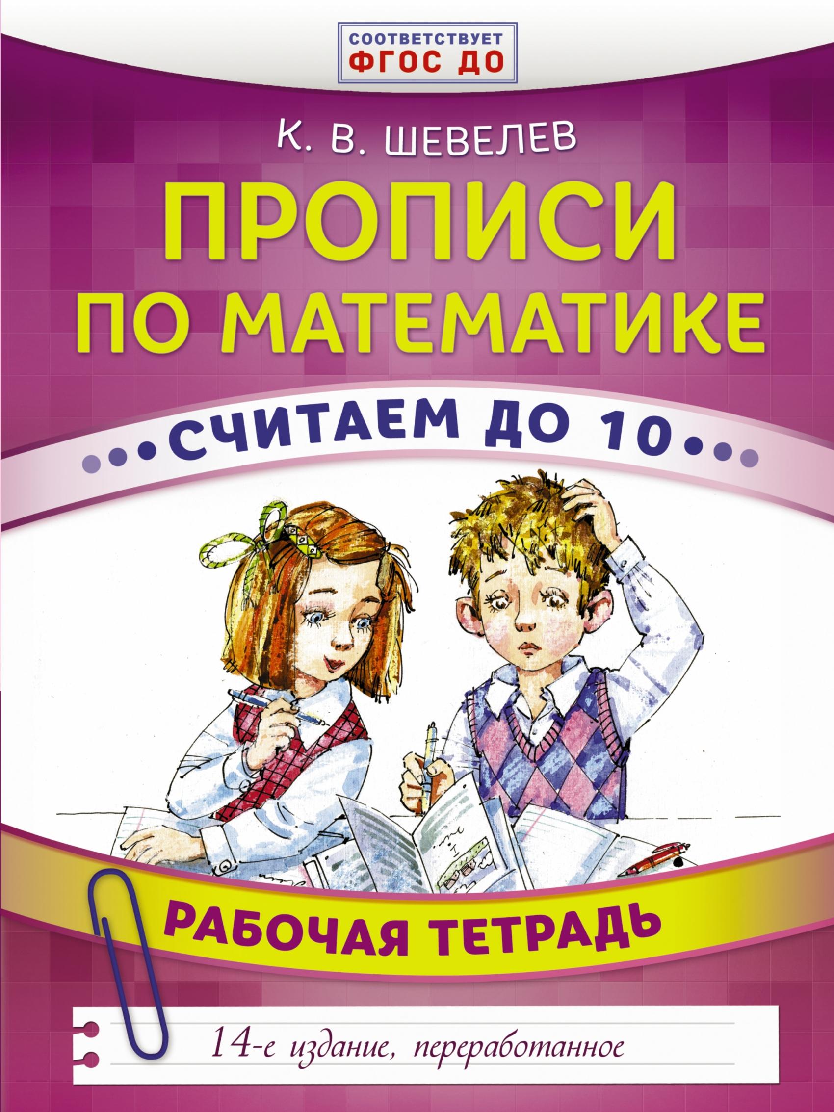 Константин Шевелев Прописи по математике. Считаем до 10. Рабочая тетрадь шевелев к прописи по математике считаем до 20 рабочая тетрадь