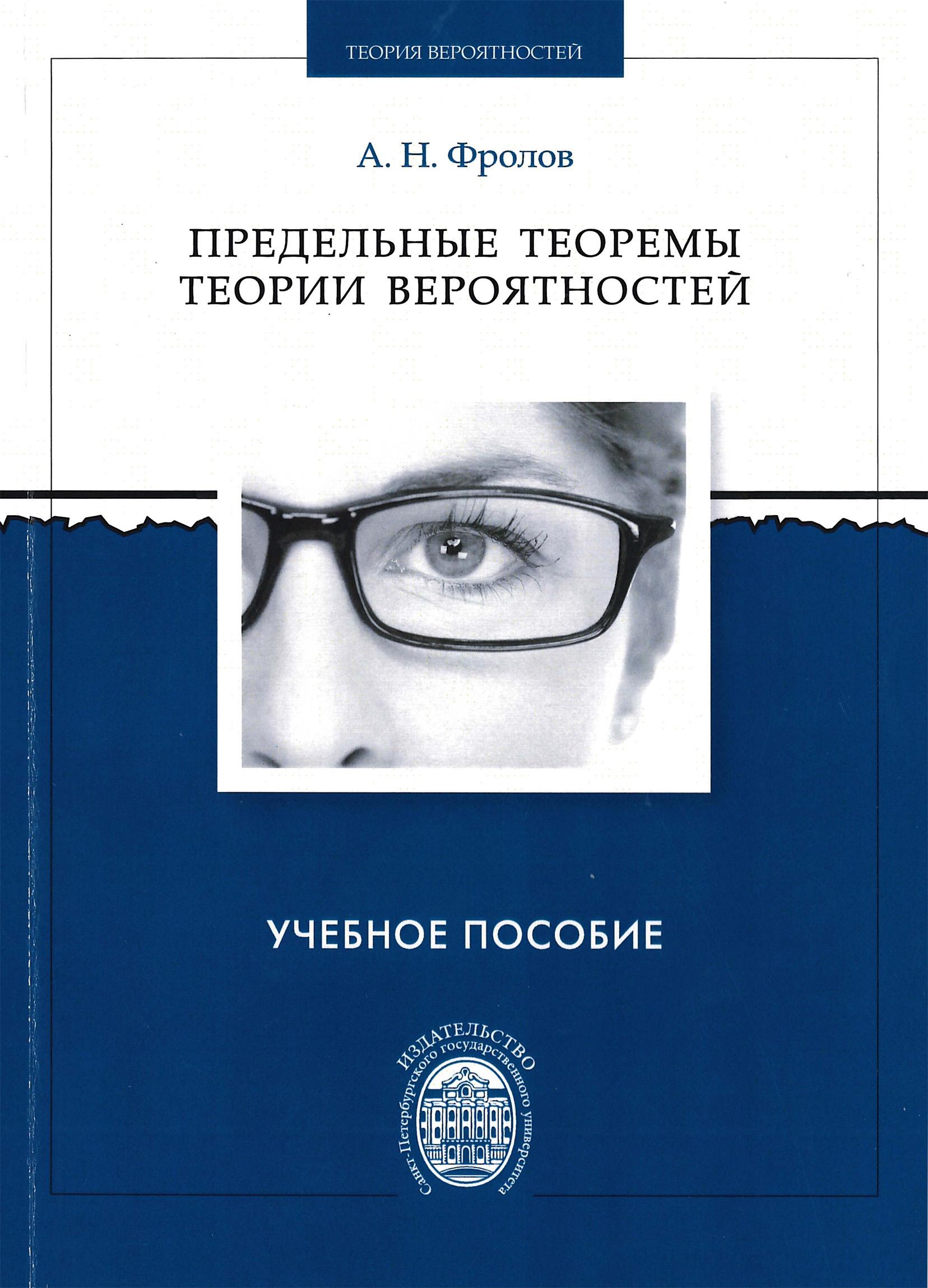 Андрей Фролов Предельные теоремы теории вероятностей ефимова м и др общая теория статистики