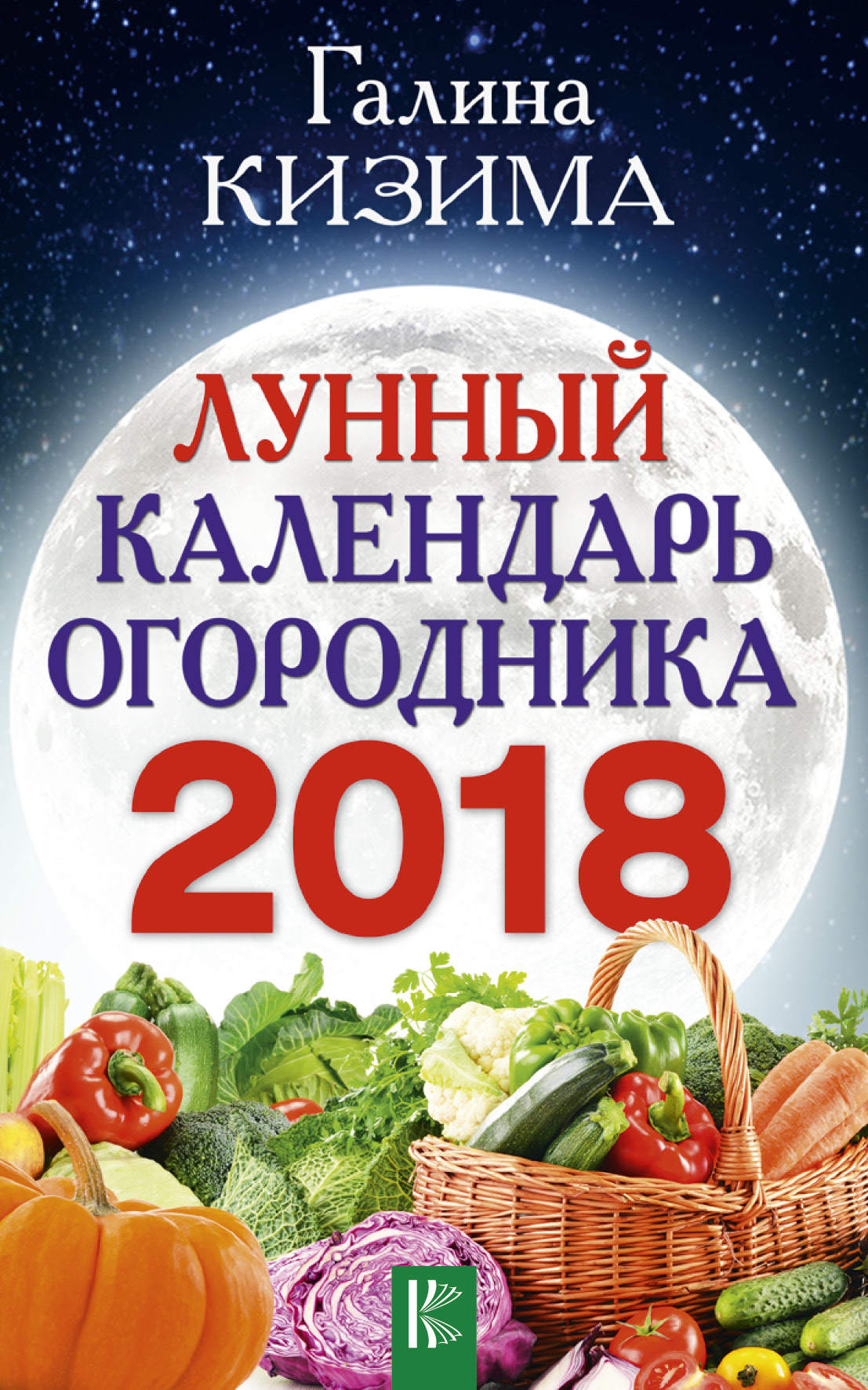 Галина Кизима Лунный календарь огородника на 2018 год цена 2017