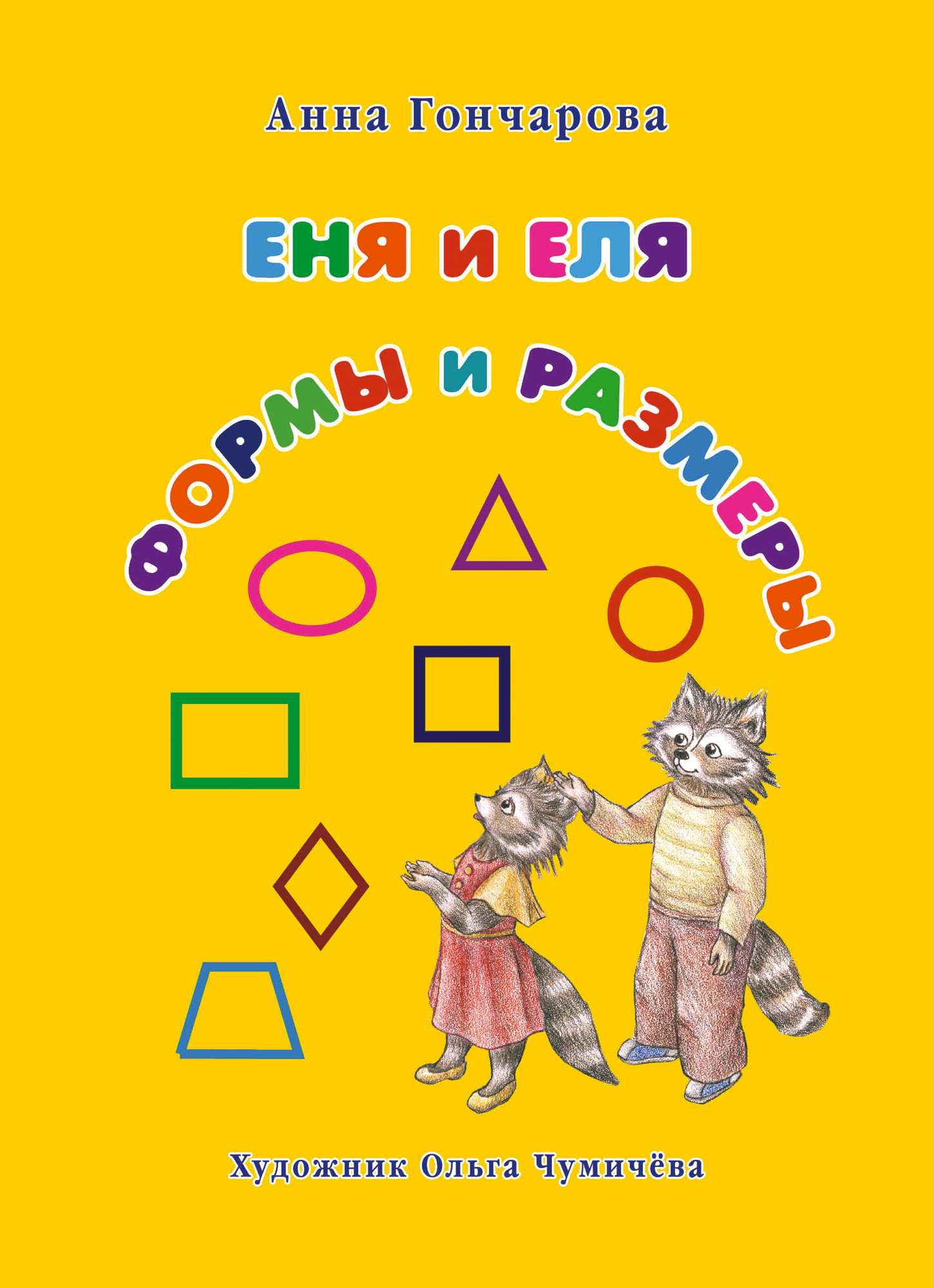 Анна Гончарова Еня и Еля. Формы и размеры