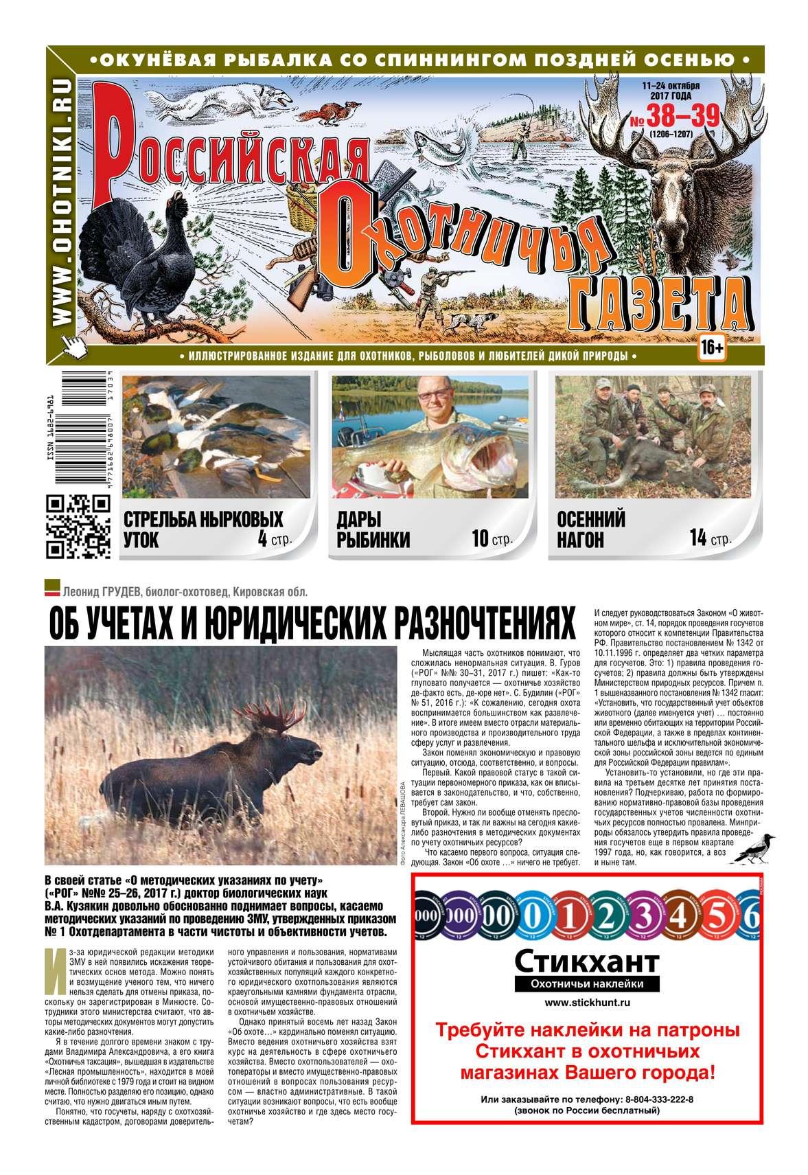 Редакция газеты Российская Охотничья Газета Российская Охотничья Газета 38-39-2017 цены