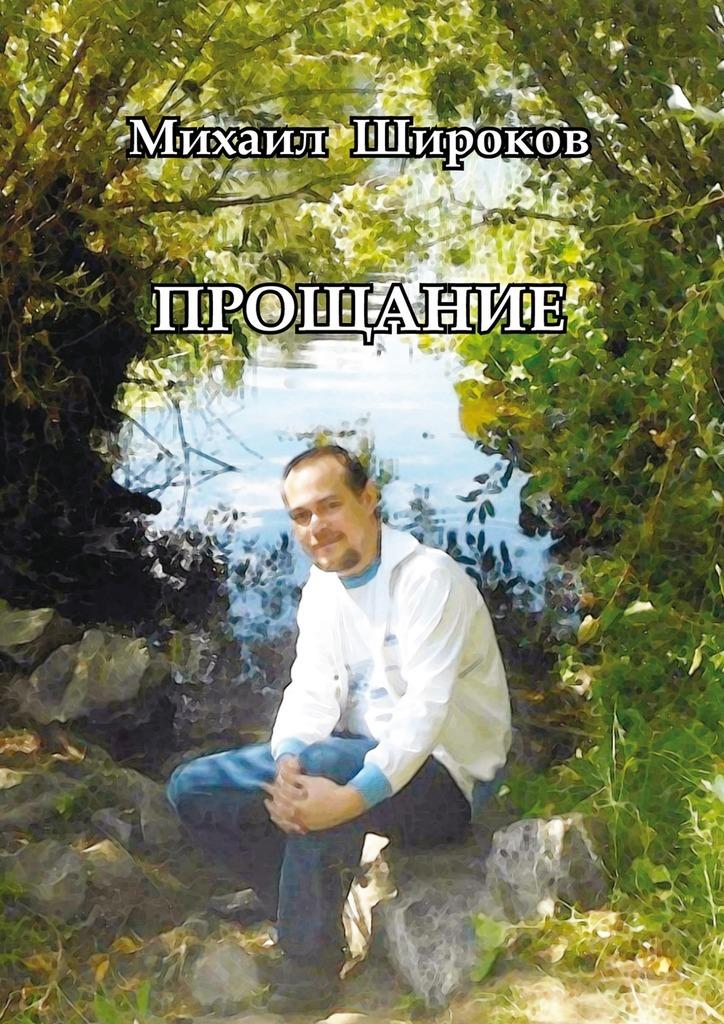 Михаил Алексеевич Широков Прощание. Стихотворения и статьи картина широкова друзья