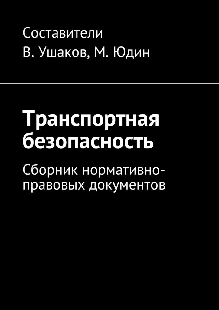 Владимир Игоревич Ушаков Транспортная безопасность. Сборник нормативно-правовых документов экономичность и энергоемкость городского транспорта