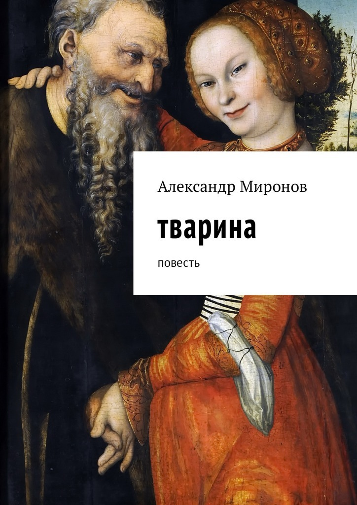 Александр Леонидович Миронов Тварина. Повесть цена