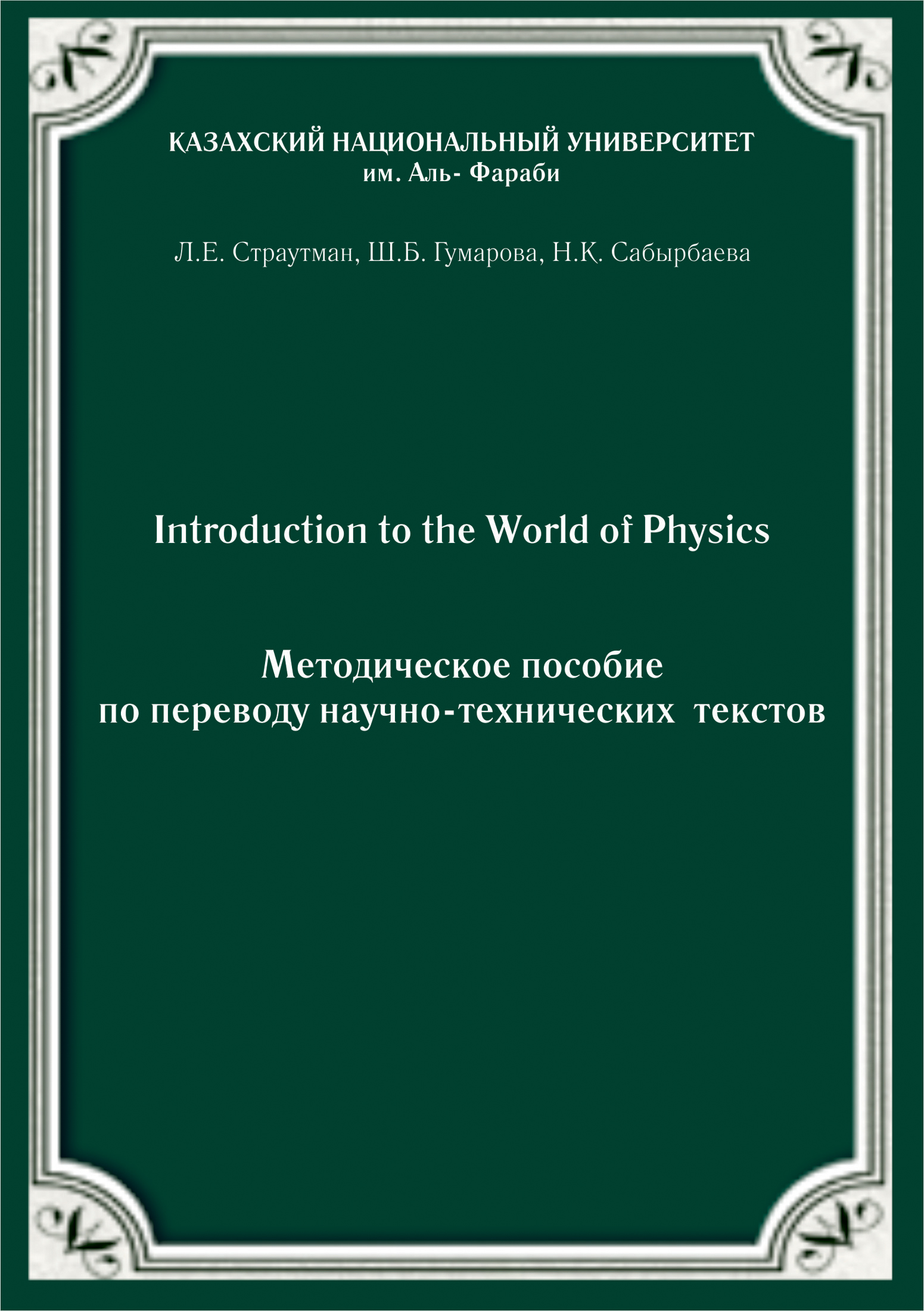 Лидия Страутман Introduction to the World of Physics. Методическое пособие по переводу научно-технических текстов beiaidi 2pcs waterproof led garden light outdoor balcony park landscape post garden lawn lamp aluminum pillar lighting ac85 265v