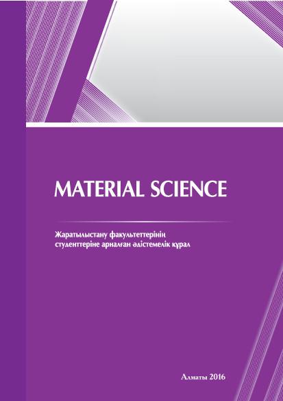 Шолпан Гумарова Material science. Жаратылыстану факультеттерінің студенттеріне арналған әдістемелік құрал