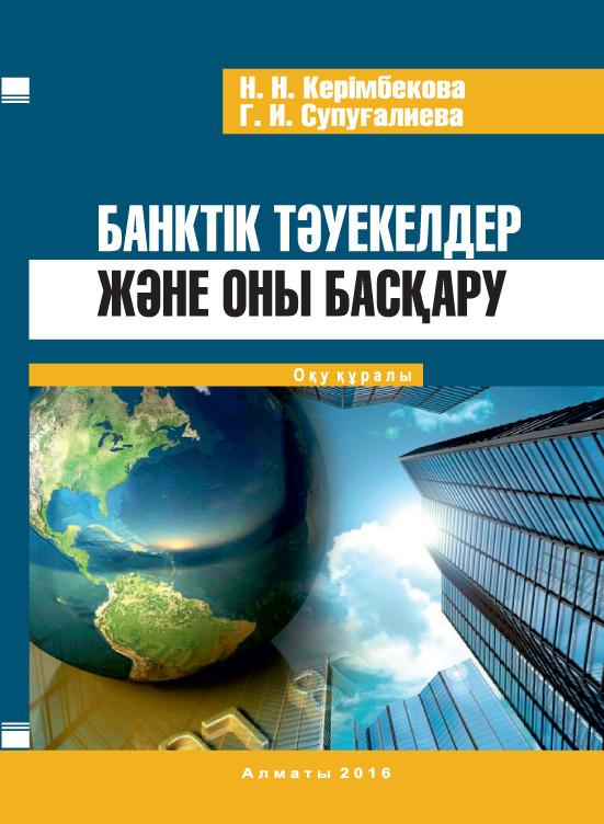 Обложка книги Банктік тəуекелдер жəне оны басқару