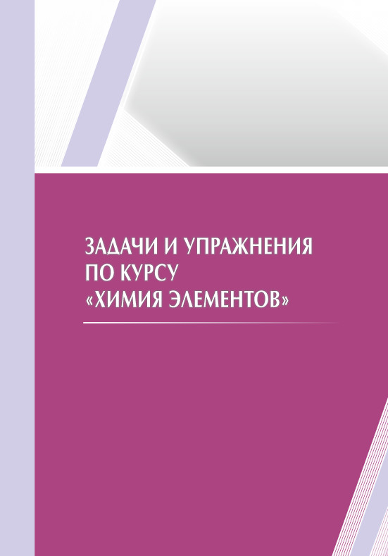 Роза Рыскалиева Задачи и упражнения по курсу «Химия элементов» анатолий алексеевич гусев один день жизни