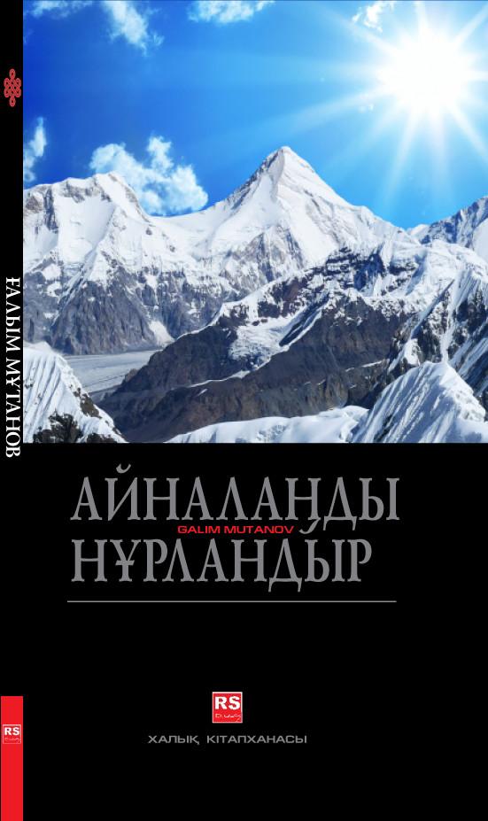 Ғалым Мұтанов Айналаңды нұрландыр календарь 8 тура рфпл