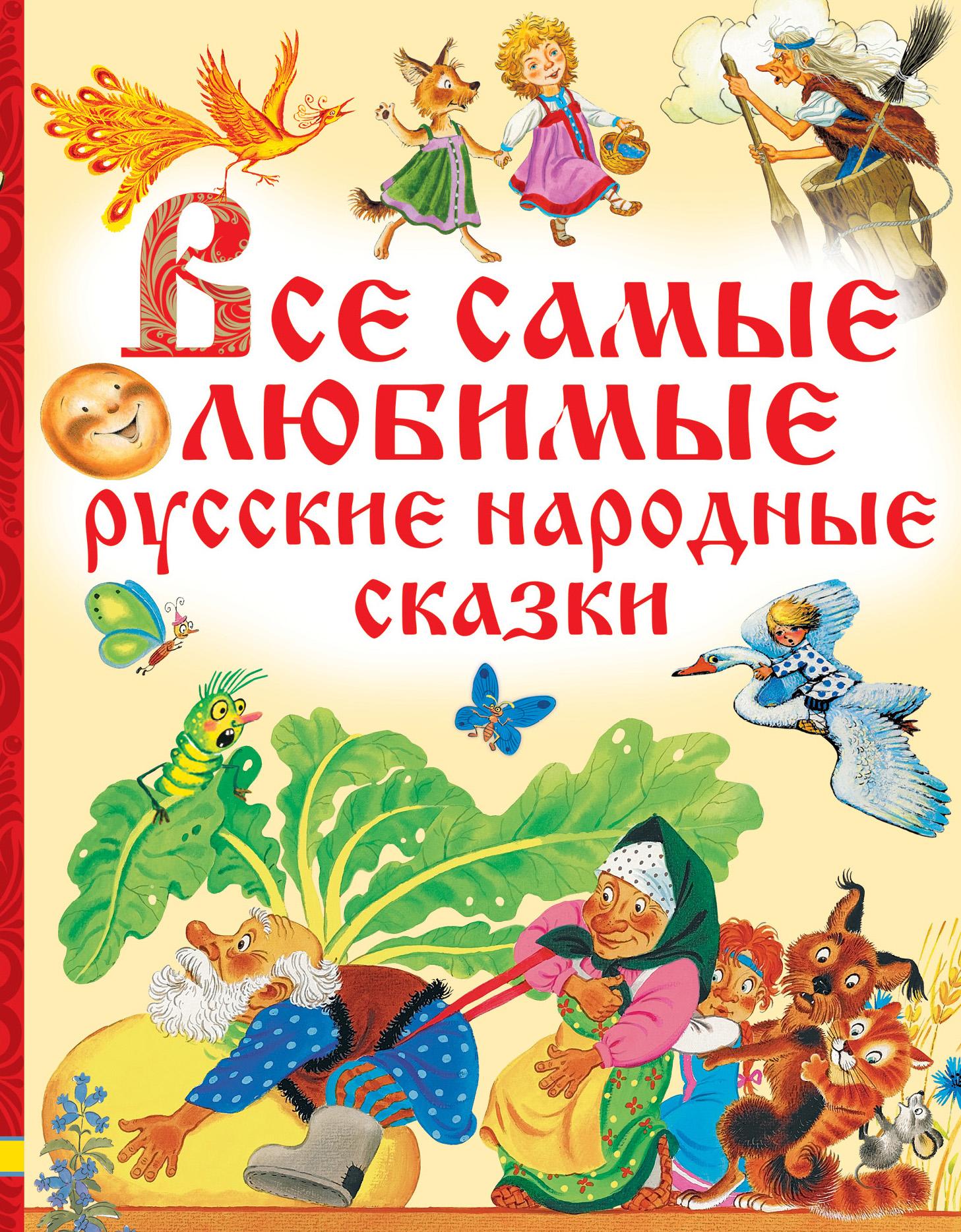 Народное творчество Все самые любимые русские народные сказки попугаева о непомнящий д худ самые любимые русские сказки isbn 9785271181481
