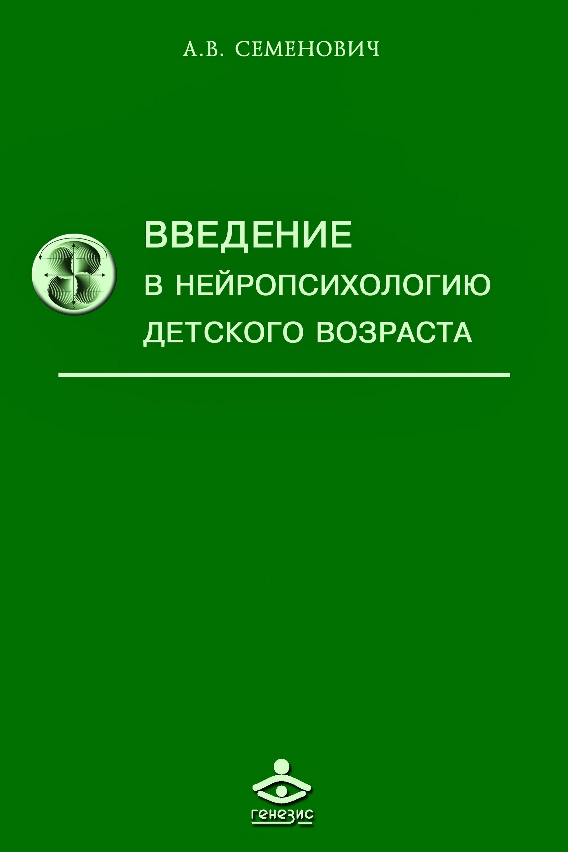А. В. Семенович Введение в нейропсихологию детского возраста цена