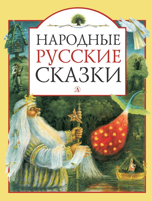 Народное творчество Народные русские сказки литвинова м худож русские народные сказки