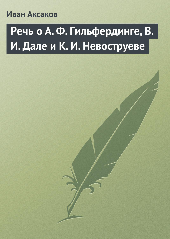 цена на Иван Аксаков Речь о А.Ф.Гильфердинге, В.И.Дале и К.И.Невоструеве
