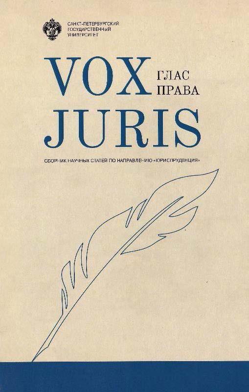 Сборник статей Vox Juris. Глас права сборник статей vox juris глас права